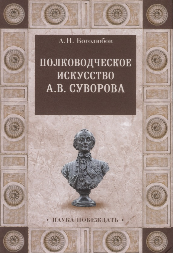 Полководческое искусство А.В. Суворова