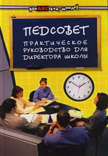 Педсовет Практ. рук-во директора школы