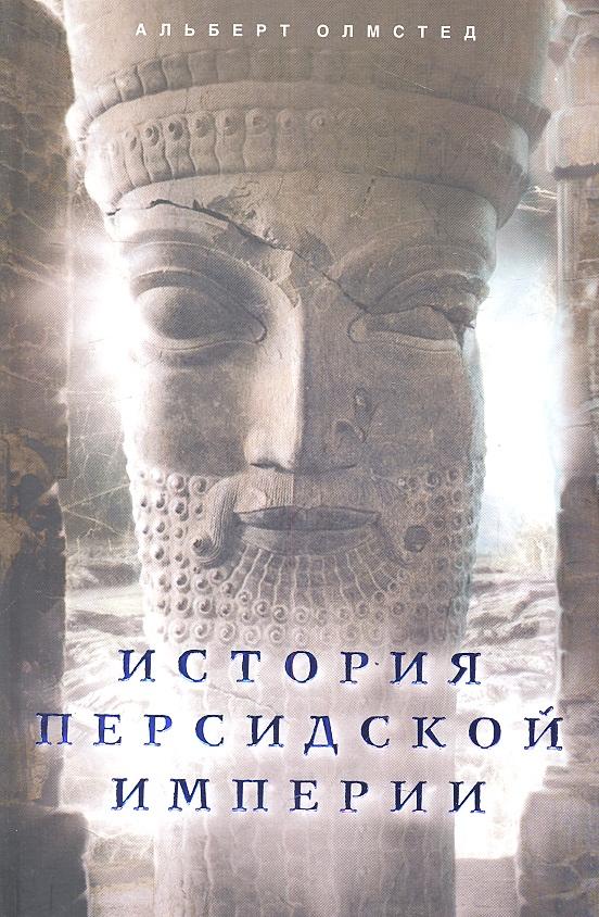 Олмстед А. История Персидской империи