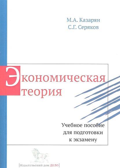Экономическая теория. Учебное пособие для подготовки к экзамену