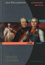 Братья Орловы 1762-1820