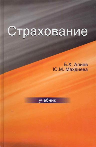Страхование Учебник