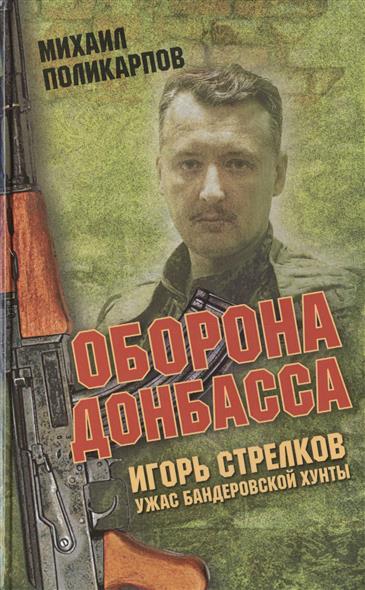 Игорь Стрелков. Ужас бандеровской хунты. Оборона Донбасса