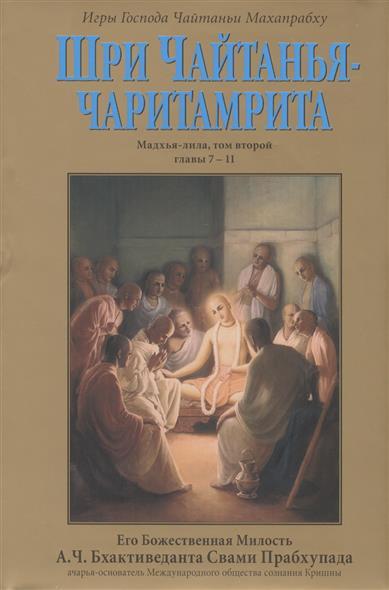 Шри Чайтанья-Чаритамрита. Мадхья-лила, том второй (главы 7-11) с подлинными бенгальскими текстами, русской транслитерацией, дословным и литературным переводом и комментариями
