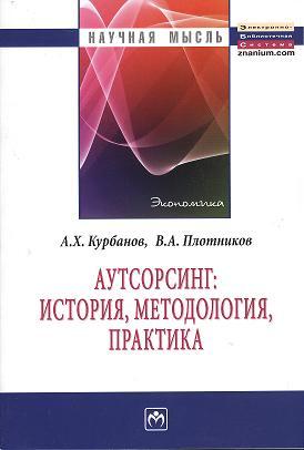 все цены на Курбанов А., Плотников В. Аутсорсинг: история, методология, практика: Монография