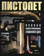 Пистолет Полная илл. энциклопедия