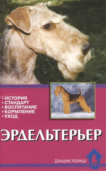 Эрдельтерьер История Стандарт…