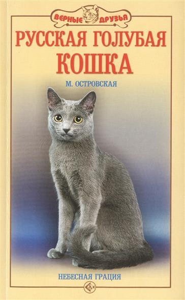 Русская голубая кошка. Небесная грация