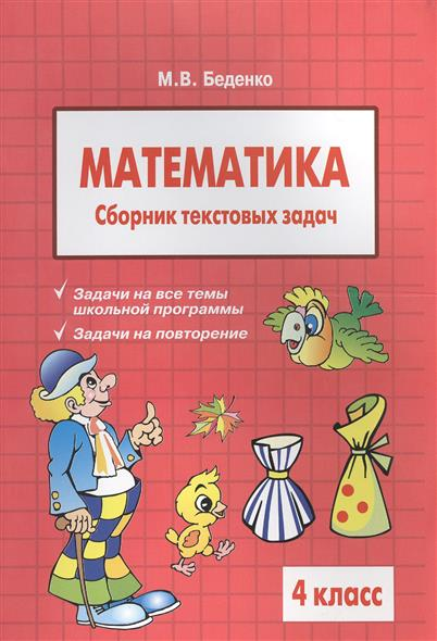 Математика. Сборник текстовых задач. 4 класс. 2 издание