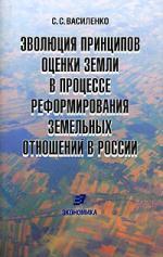 Эволюция принципов оценки земли в процессе реформирования земельных отношений в России