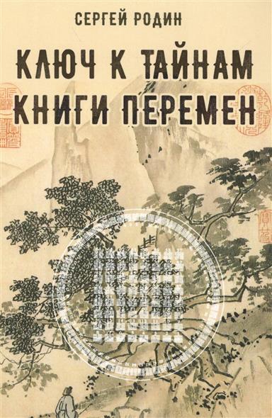 Родин С. Ключ к тайнам книги перемен книги эксмо искусство управления переменами том 1 знаки книги перемен 1 30 составитель ли гуанди