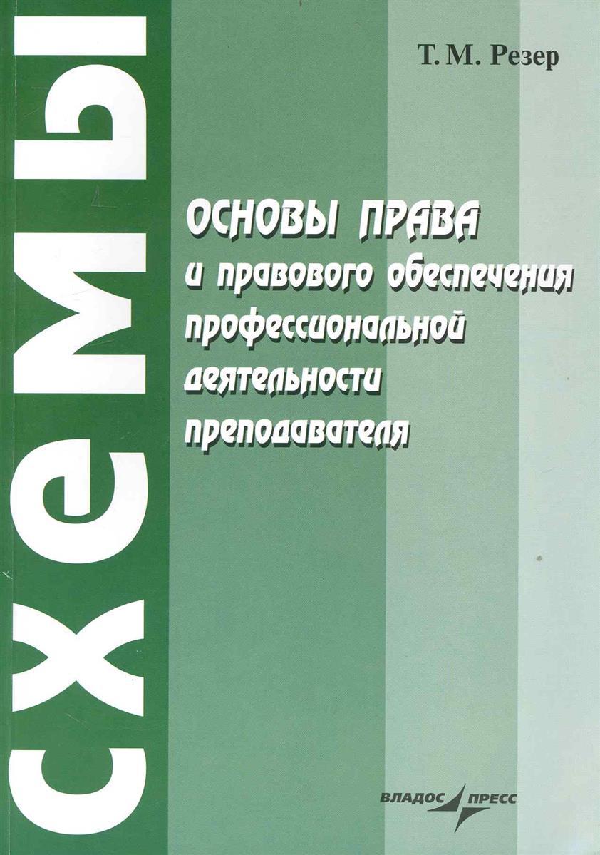 Резер Т. Основы права и прав. обеспечения проф. деят. преподавателя