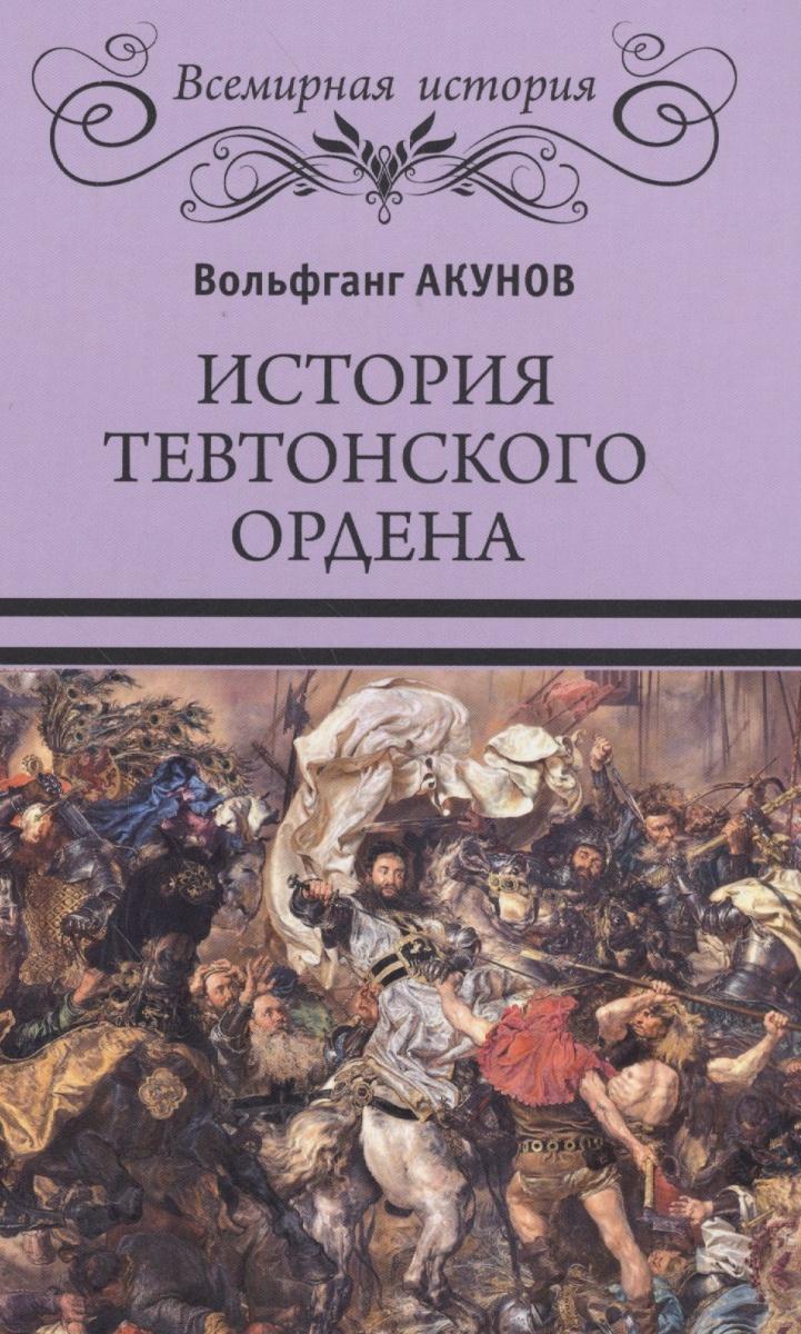 Акунов В. История Тевтонского ордена цена