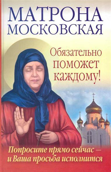 Светлова О. Матрона Московская обязательно поможет каждому икона янтарная матрона московская кян 2 201