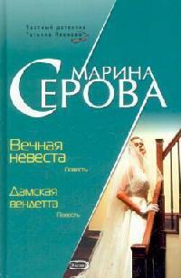 Серова М. Вечная невеста Дамская вендетта серова м клад белой акулы