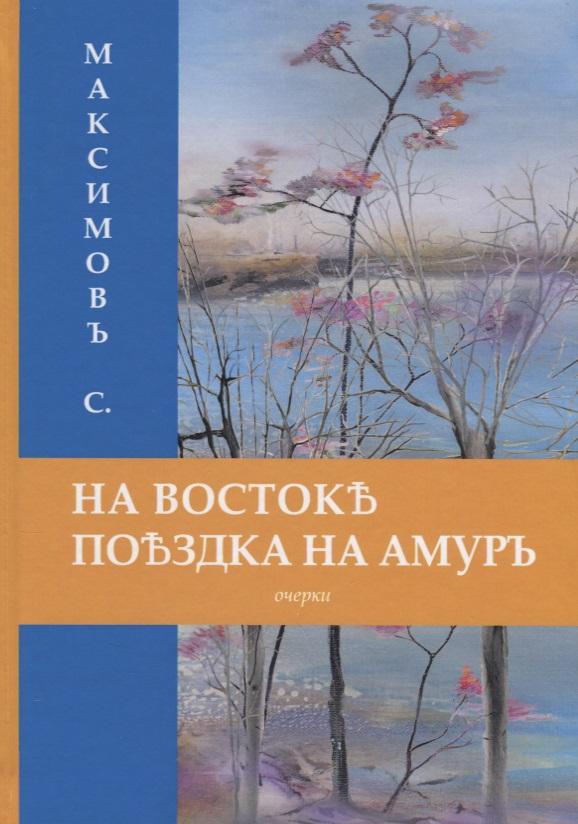 Максимовъ С. . Поездка Амуръ