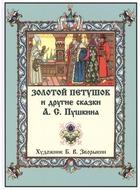 Золотой петушок и другие сказки А.С. Пушкина