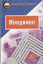Менеджмент Уч. пособие