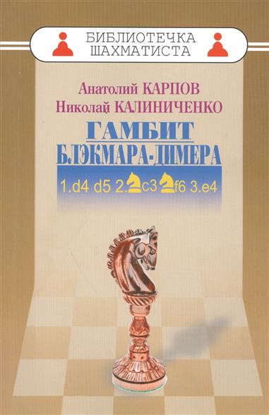 Дебют ферзевых пешек - 2. Гамбит Блэкмара-Димера. 1.d4 d5 2.Kс3 Kf6 3.e4