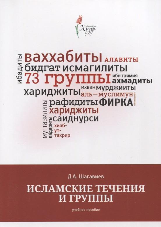 Шагавиев Д. Исламские течения и группы. Учебное пособие цена