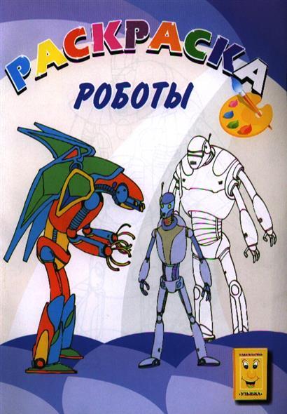 Петраков А.: Роботы. Книжка-раскраска