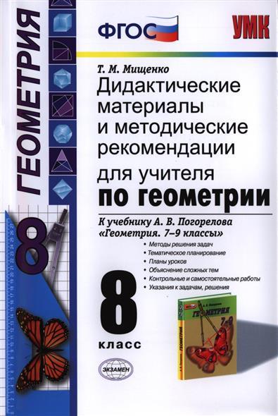 Дидактические материалы и методические рекомендации для учителя по геометрии. 8 класс. К учебнику А.В. Погорелова
