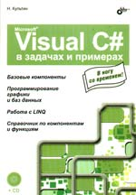 Культин Н. MS Visual C# в задачах и примерах никита культин microsoft® visual c в задачах и примерах 2 е издание