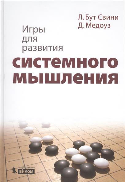 Свини Б., Медоуз Д. Игры для развития системного мышления игры для развития системного мышления