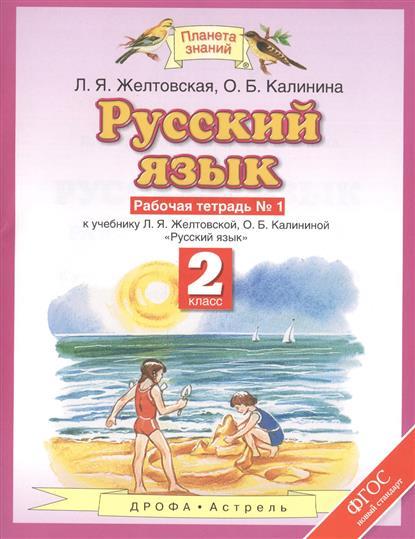 Русский язык 2 класс рабочая тетрадь