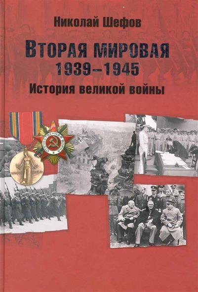 Шефов Н. Вторая мировая 1939-1945 История великой войны
