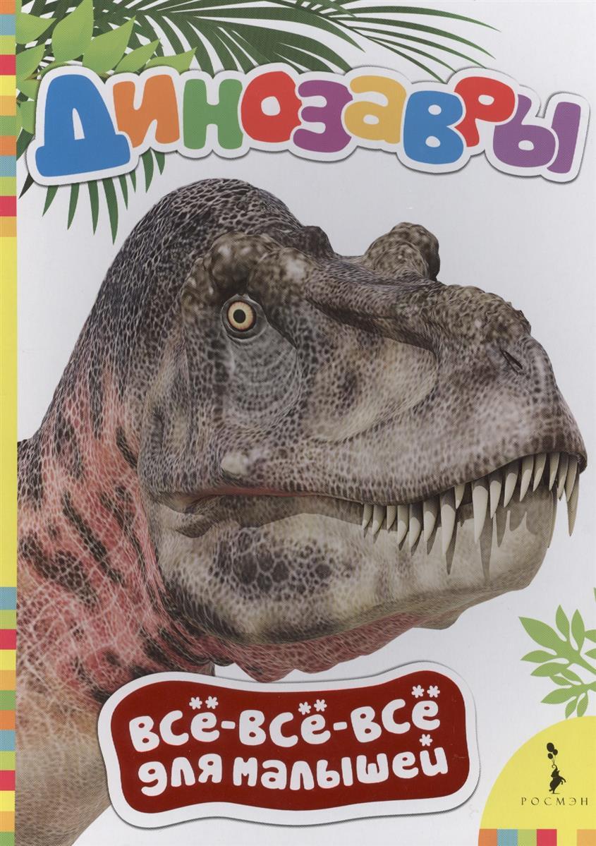 Динозавры ISBN: 9785353064817