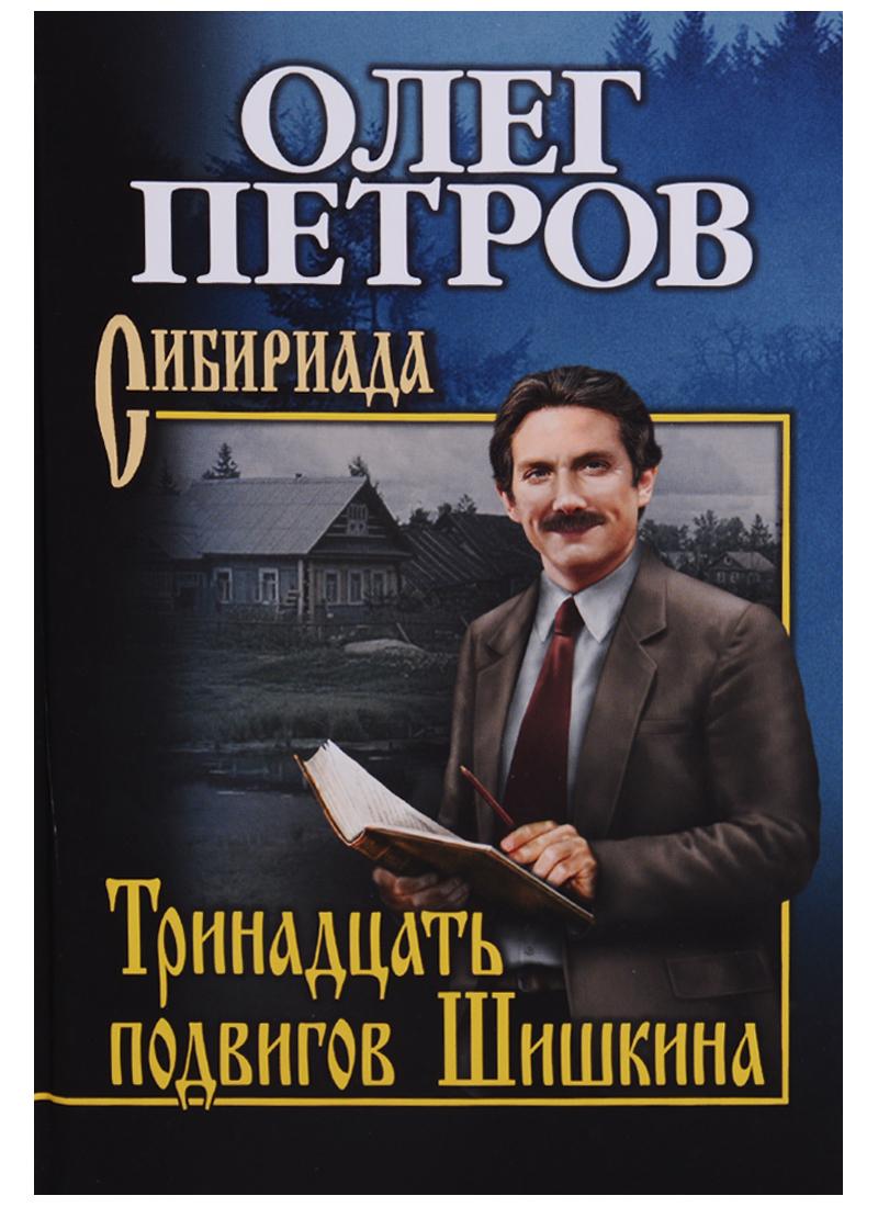 Петров О. Тринадцать подвигов Шишкина сахара тринадцать