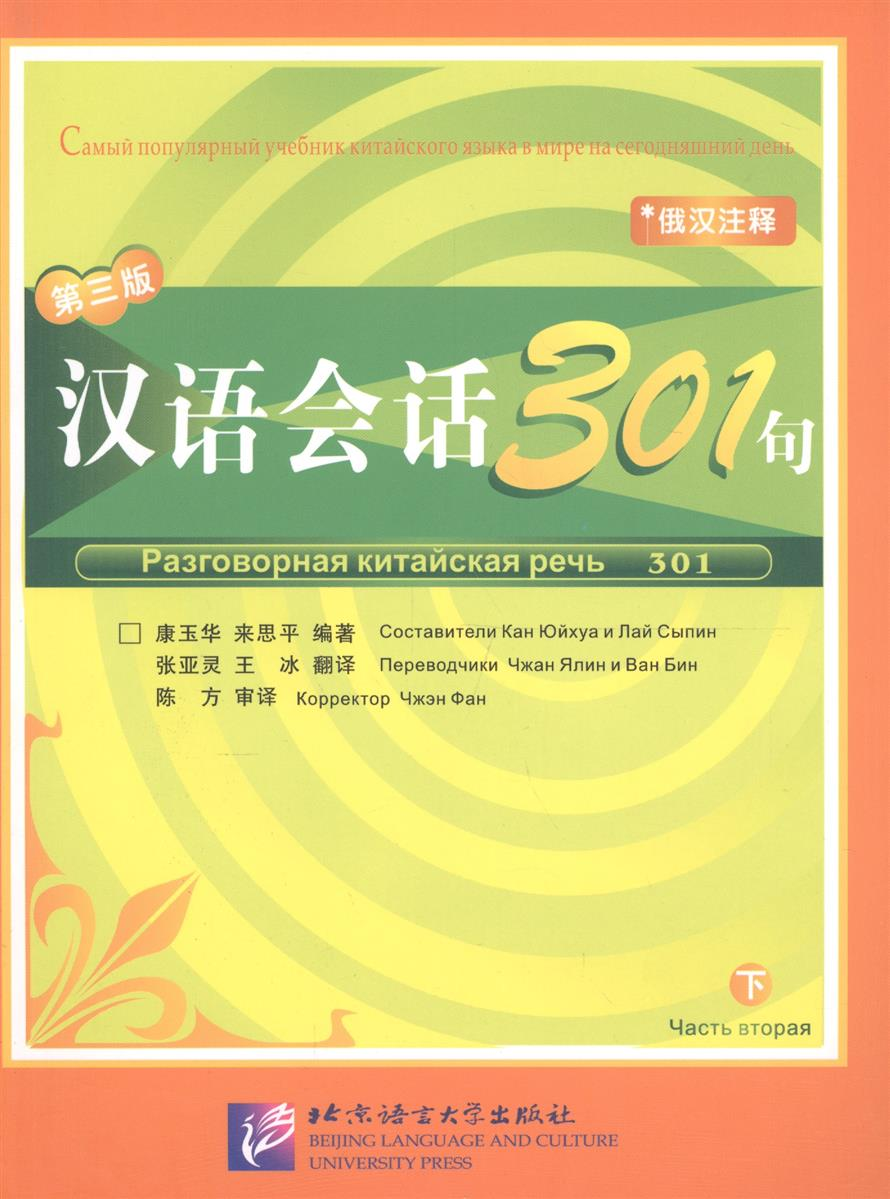 Kang Yuhua, Lai Siping Conversational Chinese 301 Vol.1 / Разговорная китайская речь 301. Часть 2. Textbook (на китайском и русском языках) jie kang ps 20a