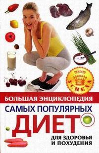 Большая энц. самых популярных диет для здоровья и похудения