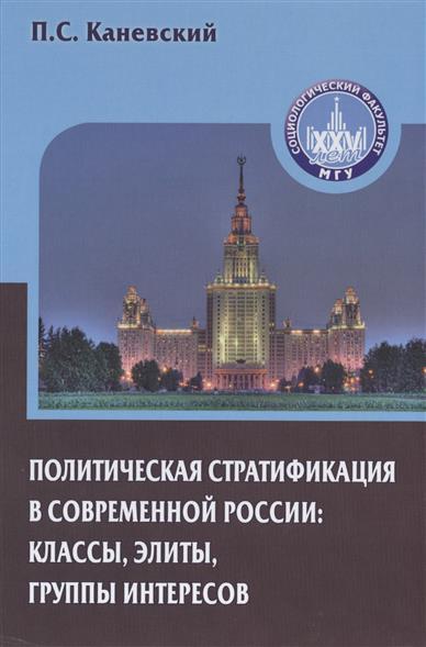 Политическая стратификация в современной России: классы, элиты, группы интересов