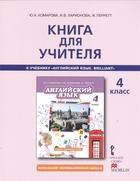 Книга для учителя к учебнику Ю.А. Комаровой, И.В. Ларионовой, Ж. Перретт