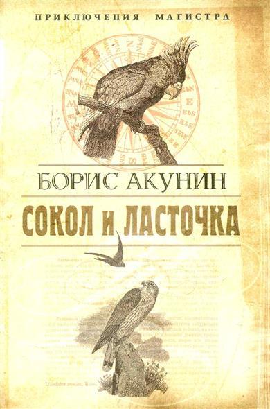 Сокол и Ласточка