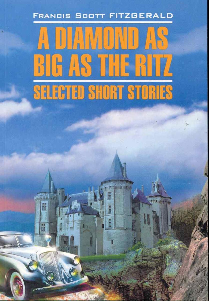 Фицджеральд Ф. A Diamond as Big as the Ritz / Алмаз величиной с отель
