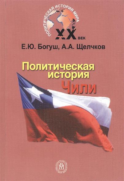Политическая история Чили ХХ века