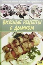 Коваль Т. (сост.) Вкусные рецепты с дымком парфенова ирина ивановна словесные игры