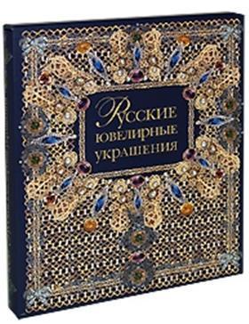 Русские ювелирные украшения 16-20 вв.