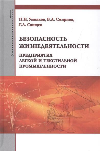 Умняков П., Смирнов В., Свищев Г. Безопасность жизнедеятельности предприятий легкой и текстильной промышленности