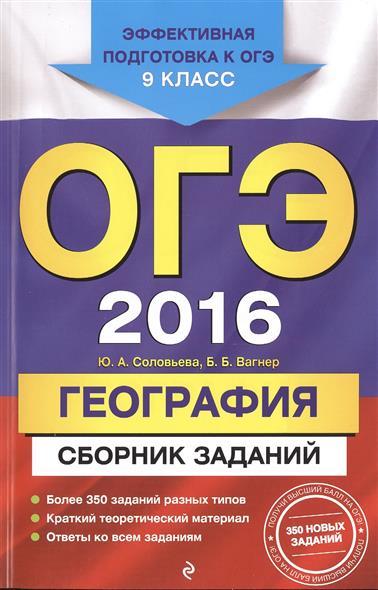бланк ответов огэ 9 класс география 2016 скачать - фото 11