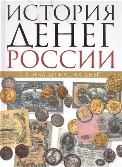 История денег России. С X века до наших дней