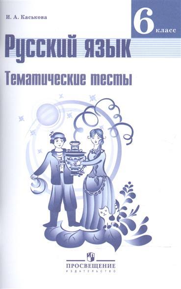 Русский язык. 6 класс. Тематические тесты. Учебное пособие для общеобразовательных организаций