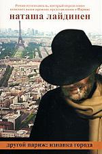 Другой Париж изнанка города