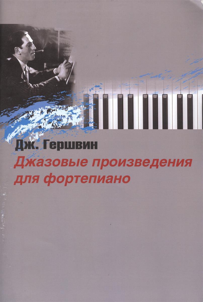 Гершвин Дж. Джазовые произведения для фортепиано ефим барбан джазовые диалоги