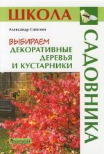 Сапелин А. Выбираем декоративные деревья и кустарники декоративные многолетние кустарники в украине