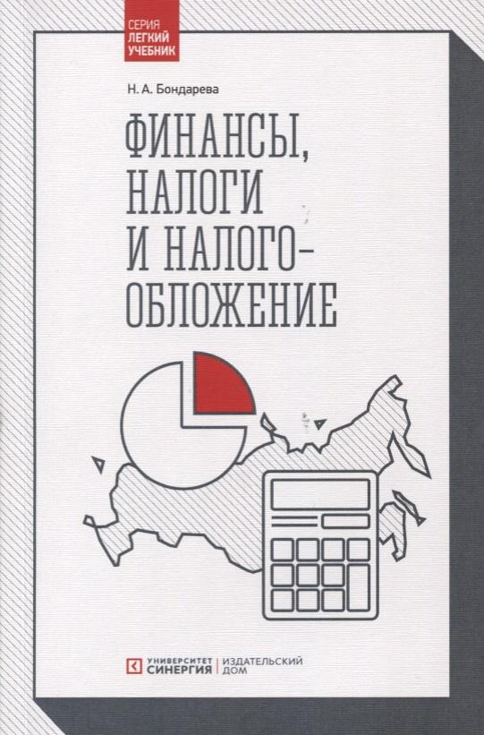 Бондарева Н. Финансы, налоги и налогообложение дмитриева н налоги и налогообложение