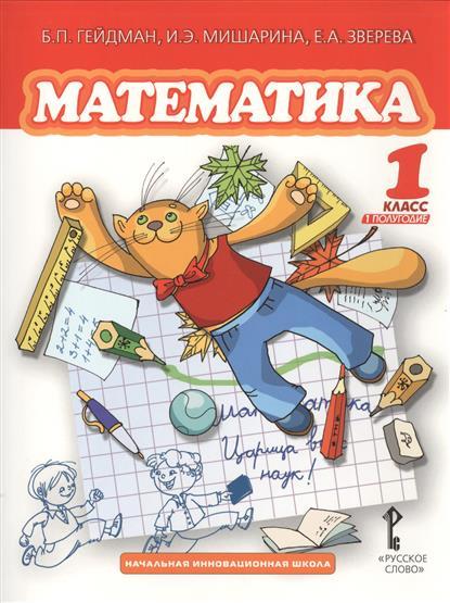 Гейдман Б., Мишарина И., Зверева Е. Математика. 1 класс, 1 полугодие. Учебник гейдман б мишарина и зверева е математика рабочая тетрадь 1 для 2 класса начальной школы